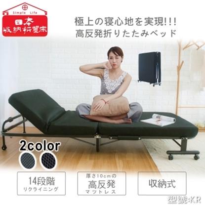圖片 高反發支撐14段收納折疊床(簡易組裝)黑KR