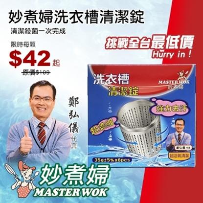 妙煮婦洗衣槽超濃縮清潔錠(4入組)