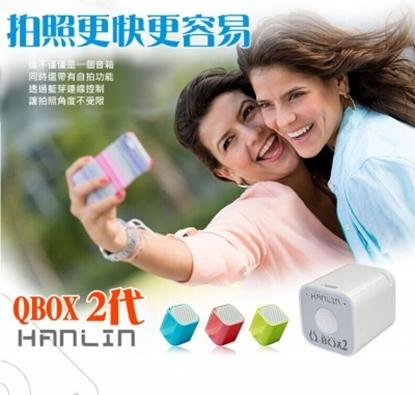 圖片 【HANLIN】正版Q-BOX2藍芽自拍2代小音箱(自拍+通話+聽音樂) 安卓蘋果通用