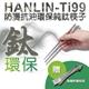 HANLIN-Ti99 防燙抗油環保純鈦筷子-SGS檢驗合格