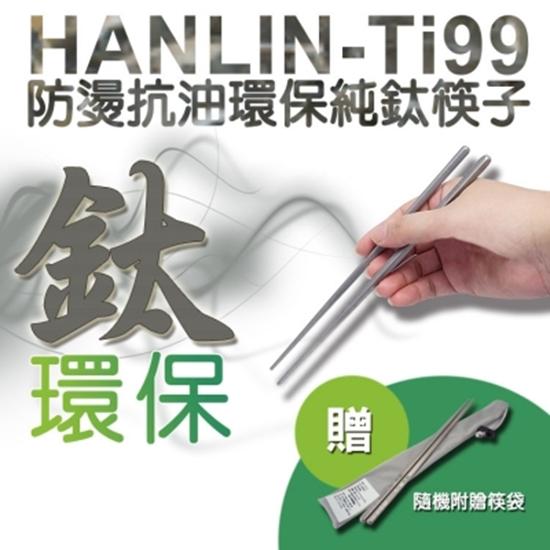 圖片 HANLIN-Ti99 防燙抗油環保純鈦筷子-SGS檢驗合格