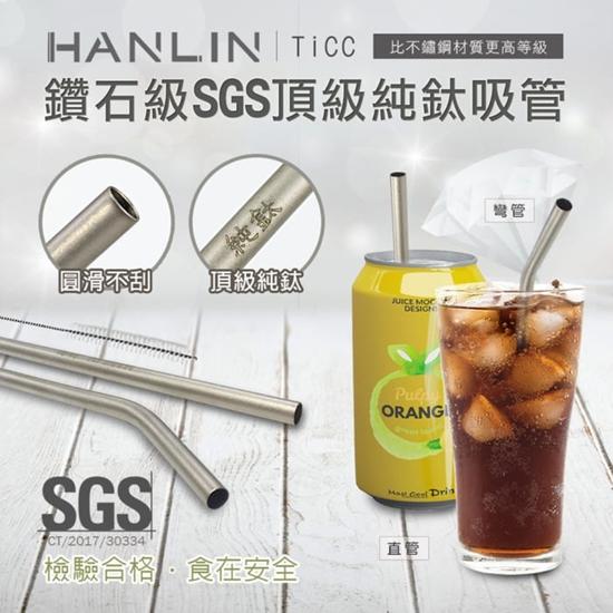 圖片 HANLIN-TiCC 頂級鈦金屬吸管組(直管/彎管)SGS檢驗合格