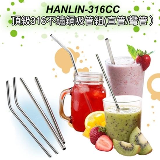 圖片 HANLIN-316CC 頂級316不鏽鋼吸管組(直管/彎管)SGS檢驗合格
