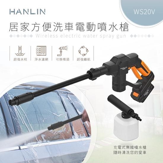 圖片 HANLIN-WS20V 居家方便洗車電動噴水槍
