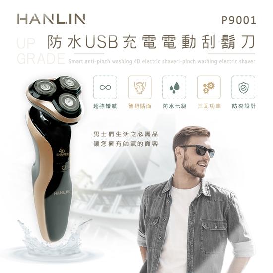 hanlin 防水