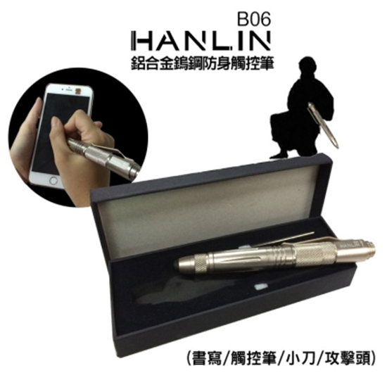 hanlin 鋁合金