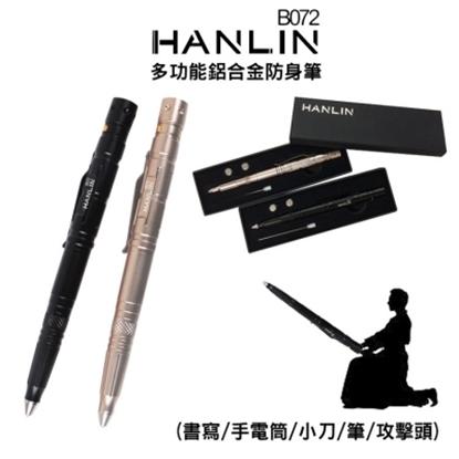 HANLIN-B072多功能鋁合金防身筆(筆/手電筒/小刀//攻擊頭)
