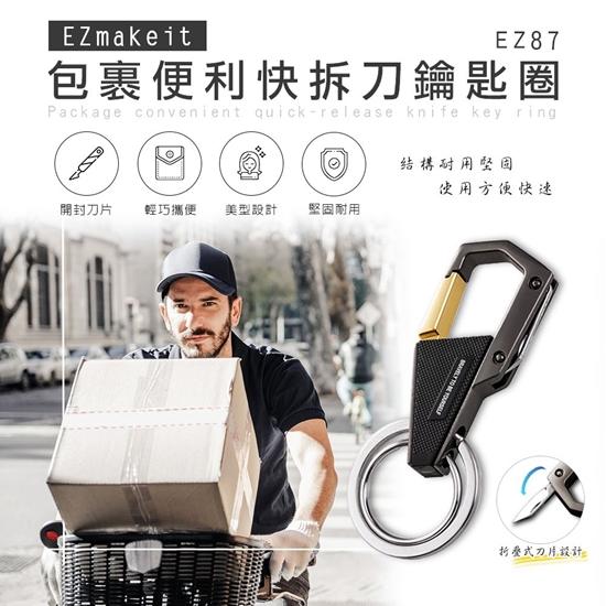 圖片 EZmakeit-EZ87包裹便利快拆刀鑰匙圈