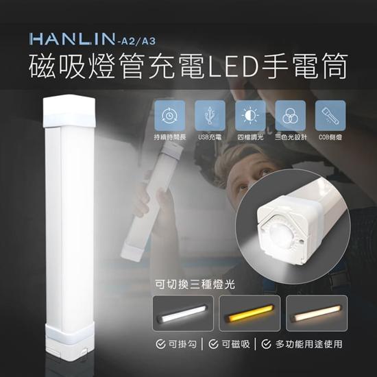 圖片 HANLIN-A3 磁吸燈管充電LED手電筒