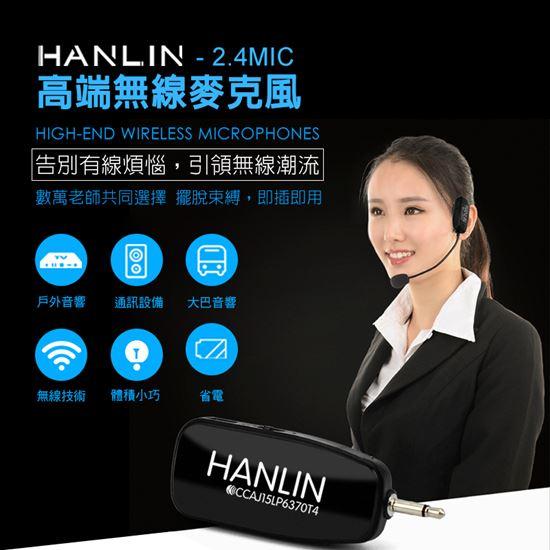 hanlin 無線 麥克風