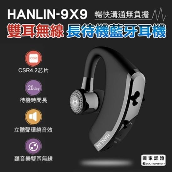 圖片 HANLIN-9X9 雙耳無線 長待機藍芽耳機