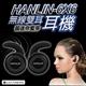 HANLIN-6X6無線雙耳 真迷你藍芽耳機