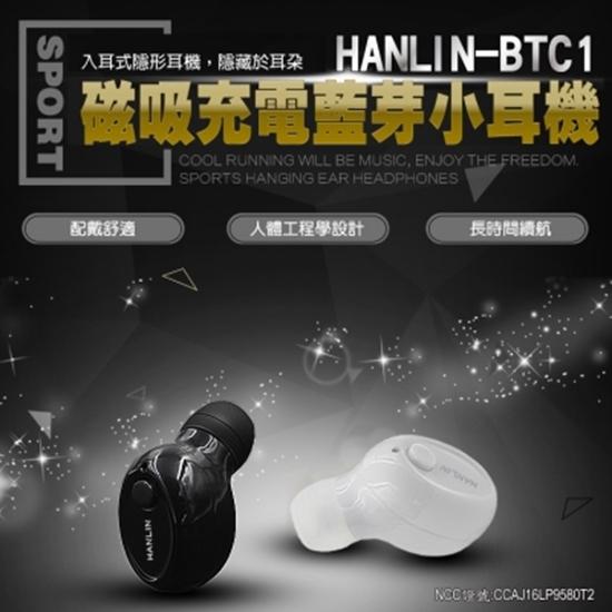 圖片 HANLIN-BTC1磁吸防汗超小藍芽耳機