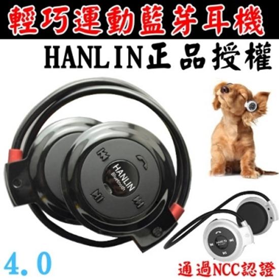hanlin 耳機