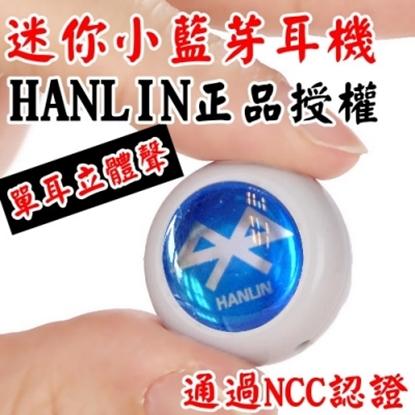 圖片 【HANLIN-BT01】正版(3.0立體聲)迷你最小藍牙藍芽耳機- (贈水鑽款+專利耳掛)