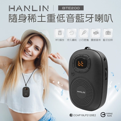 HANLIN-BTE200 隨身稀土重低音藍牙喇叭 (可插卡)