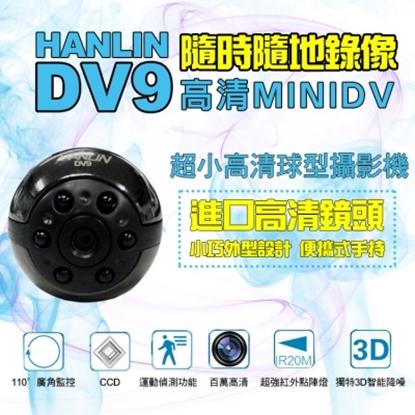 圖片 HANLIN-DV9超小高清球型攝影機