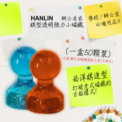 HANLIN 辦公居家 棋型透明強力小磁鐵 (可吸8張A4紙) (一盒50顆裝)