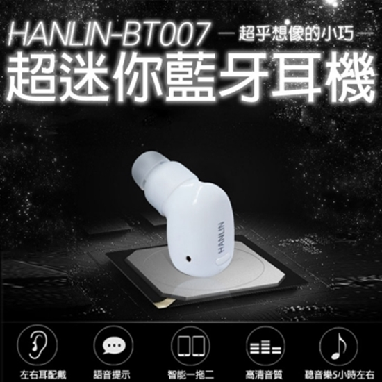 hanlin 耳機 藍芽耳機