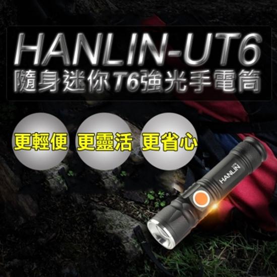 hanlin usb充電