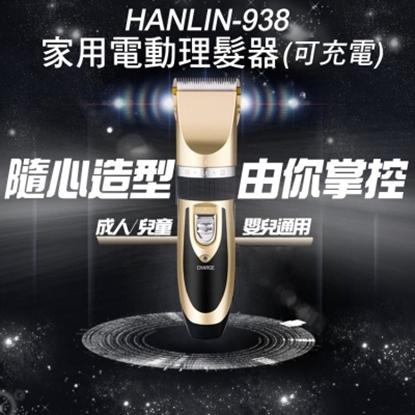 圖片 HANLIN-938 家用電動理髮器(充插兩用可充電)