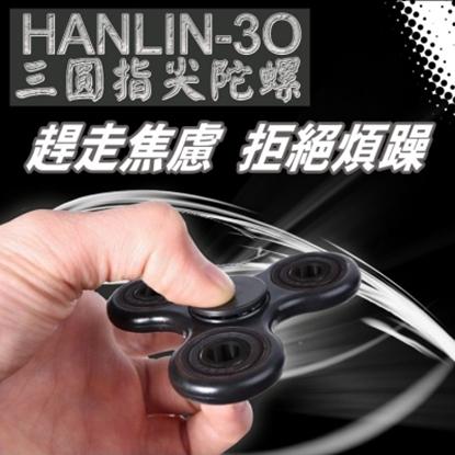圖片 HANLIN-3O 耐摔三圓指尖陀螺