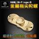 HANLIN-finger8 金屬指尖陀螺