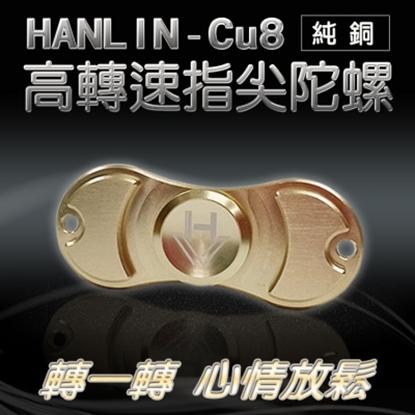 圖片 HANLIN-Cu8 高轉速純銅指尖陀螺