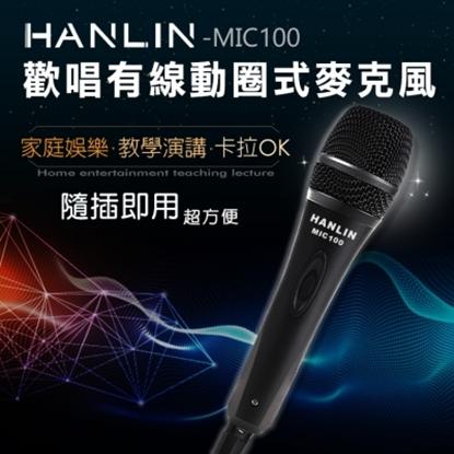 圖片 HANLIN-MIC100 動圈式 講課唱歌 高清保真麥克風