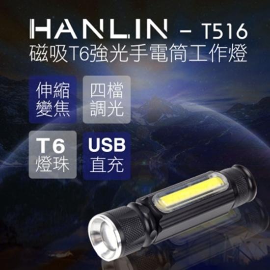 hanlin usb usb充電