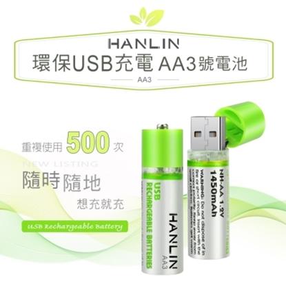 圖片 HANLIN-AA3 環保USB充電AA3號電池