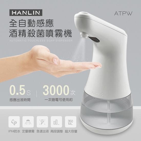圖片 HANLIN-ATPW 全自動感應酒精殺菌淨手噴霧機