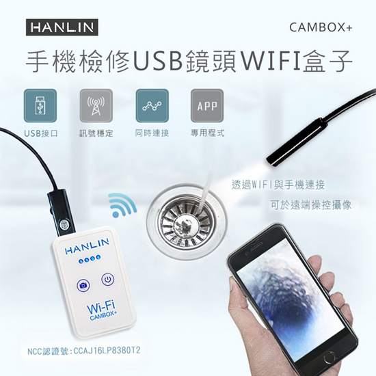 hanlin 無線