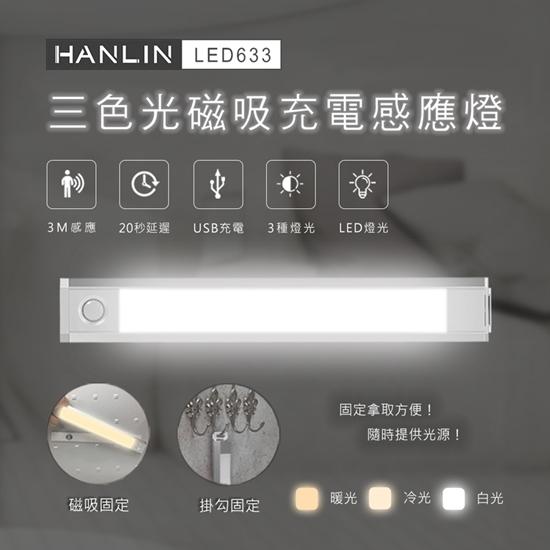 圖片 HANLIN-LED633 三色調光磁吸充電感應燈
