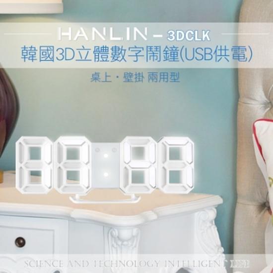圖片 HANLIN-3DCLK 韓國3D立體數字鬧鐘(USB供電)