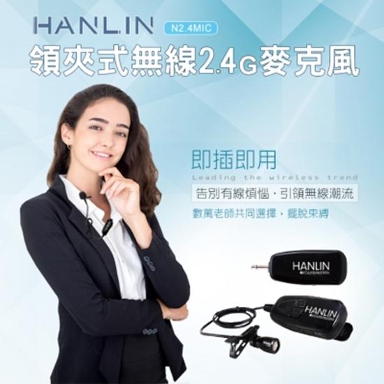hanlin 無線 隨插即用