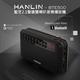 【HANLIN-BTE500】藍芽立體聲收錄播音機