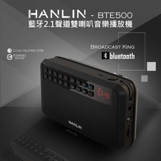 圖片 【HANLIN-BTE500】藍芽立體聲收錄播音機