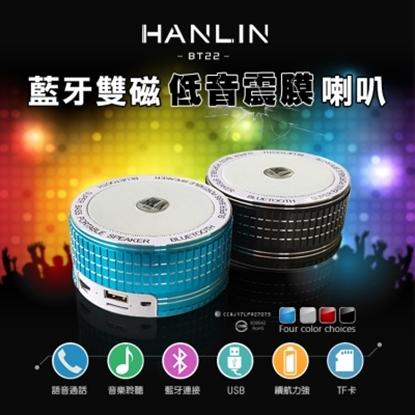 圖片 【HANLIN-BT22】藍芽雙磁低音震膜喇叭