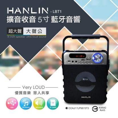 圖片 【 HANLIN-LBT1】擴音收音5寸藍芽音響