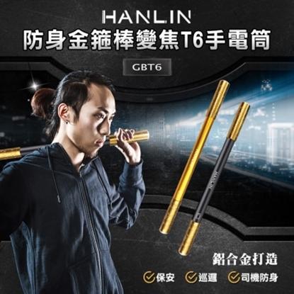 圖片 【 HANLIN-GBT6】防身金箍棒變焦T6手電筒
