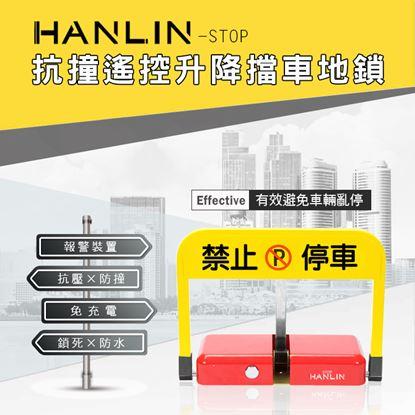 圖片 【HANLIN-STOP】抗撞遙控升降擋車地鎖