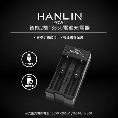 圖片 【HANLIN-POW2】智能2槽18650電池充電器