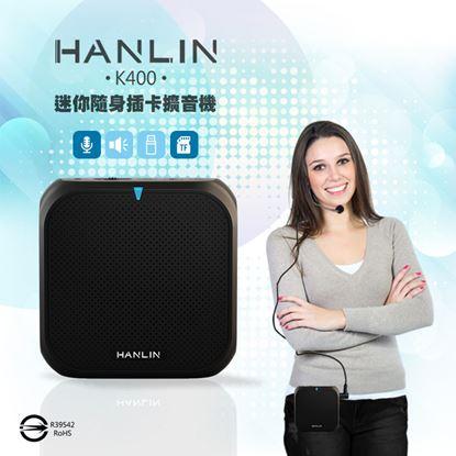圖片 【HANLIN-K400】迷你隨身插卡擴音機