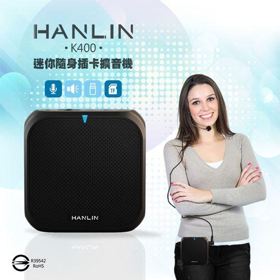 hanlin 斷電記憶