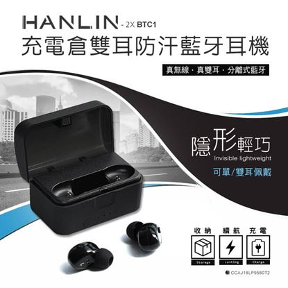 圖片 【HANLIN-2XBTC1】充電倉雙耳防汗藍芽耳機