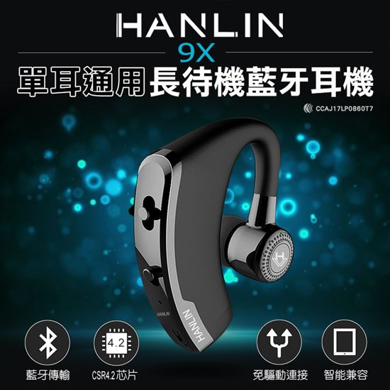 圖片 【HANLIN-9X】單耳通用長待機藍芽耳機