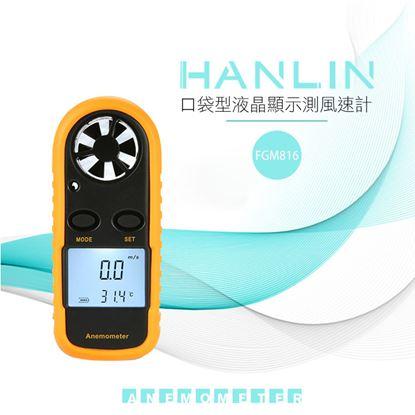 圖片 【 HANLIN-FGM816】口袋型液晶顯示測風速計