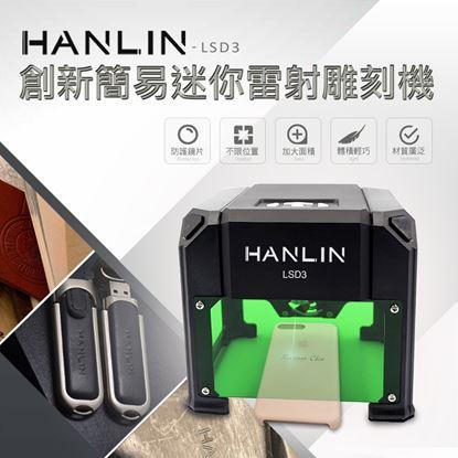 圖片 【HANLIN-LSD3】圖片式 創新簡易迷你雷射雕刻機 (雷射功率1500mw )