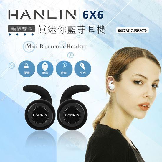 圖片 【HANLIN-6X6】無線雙耳 真迷你藍芽耳機